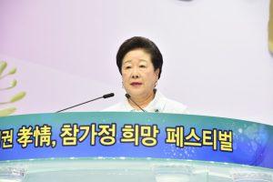 「2019忠清圏孝情真の家庭希望フェスティバル」開催