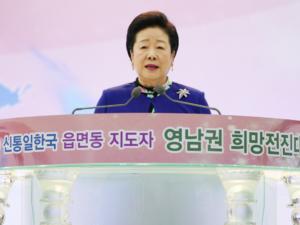 「2019神統一韓国邑面洞指導者嶺南圏希望前進大会」開催
